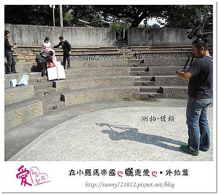 8.晴天小熊-愛Love時尚精品婚紗-在小羅馬帝國曬恩愛-外拍篇