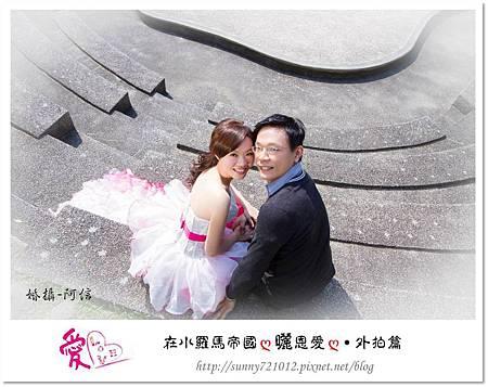 19.晴天小熊-愛Love時尚精品婚紗-在小羅馬帝國曬恩愛-外拍篇