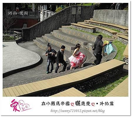 24.晴天小熊-愛Love時尚精品婚紗-在小羅馬帝國曬恩愛-外拍篇