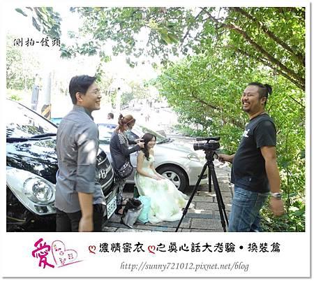 13.晴天小熊-愛Love時尚精品婚紗-ღ 濃情蜜衣 ღ之真心話大考驗-換裝篇