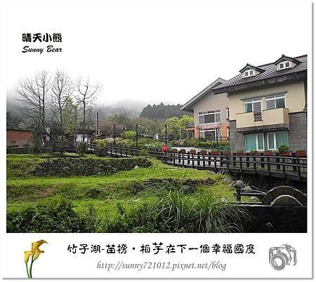 2.晴天小熊-陽明山竹子湖-苗榜-相芋在下一個幸福國度