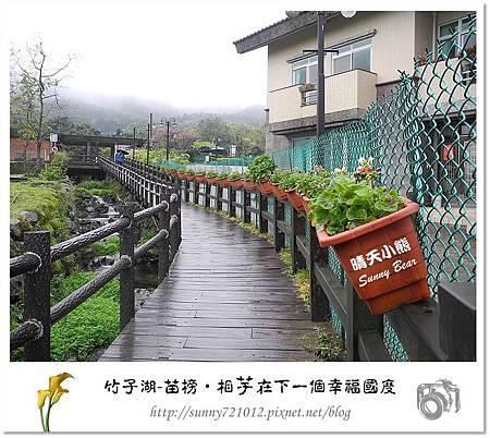4.晴天小熊-陽明山竹子湖-苗榜-相芋在下一個幸福國度