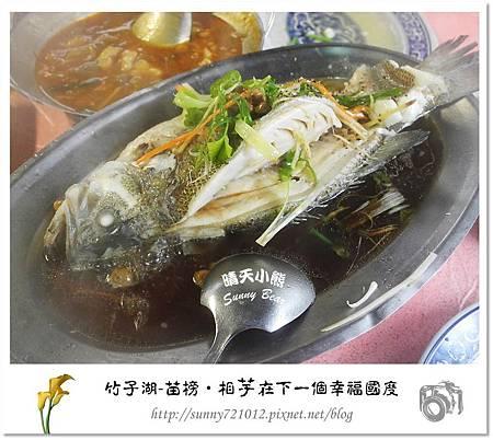 42.晴天小熊-陽明山竹子湖-苗榜-相芋在下一個幸福國度