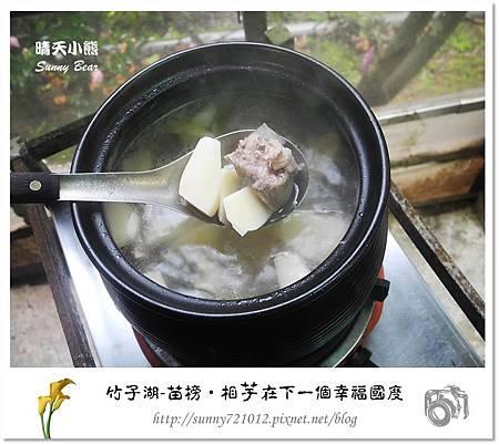 44.晴天小熊-陽明山竹子湖-苗榜-相芋在下一個幸福國度