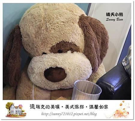 4.晴天小熊-德瑞克的美嚷-美式混搭,溫馨如家
