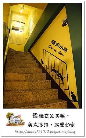 14.晴天小熊-德瑞克的美嚷-美式混搭,溫馨如家