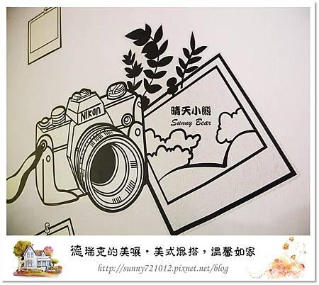 17.晴天小熊-德瑞克的美嚷-美式混搭,溫馨如家