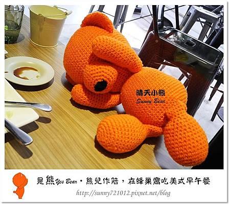30.晴天小熊-是熊Yes Bear-熊兒作陪,在蜂巢窩吃美式早午餐