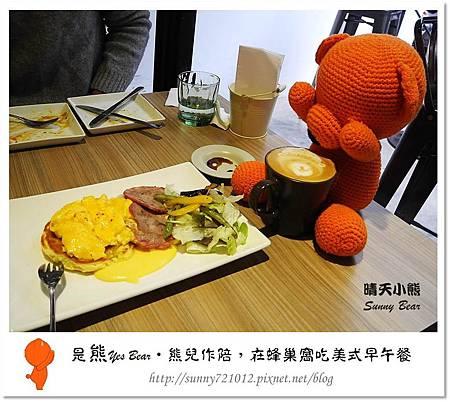 36.晴天小熊-是熊Yes Bear-熊兒作陪,在蜂巢窩吃美式早午餐