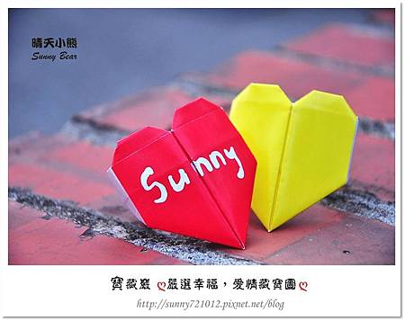 13.晴天小熊-寶藏巖-嚴選幸福,愛情藏寶圖