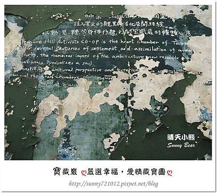 1.晴天小熊-寶藏巖-嚴選幸福,愛情藏寶圖