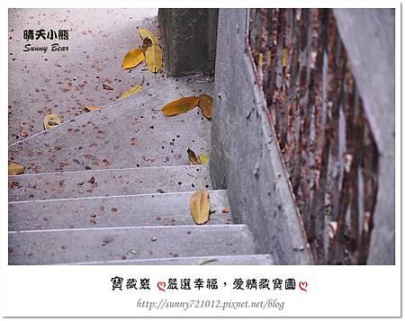 3.晴天小熊-寶藏巖-嚴選幸福,愛情藏寶圖