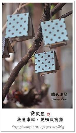 4.晴天小熊-寶藏巖-嚴選幸福,愛情藏寶圖