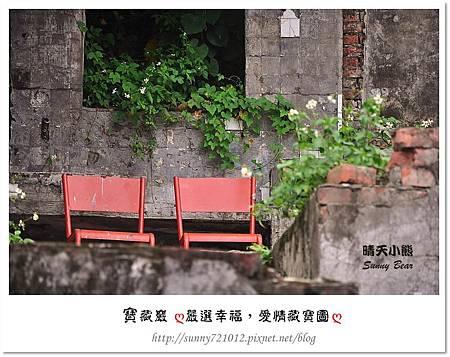 9.晴天小熊-寶藏巖-嚴選幸福,愛情藏寶圖