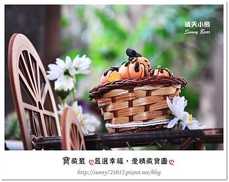 12.晴天小熊-寶藏巖-嚴選幸福,愛情藏寶圖