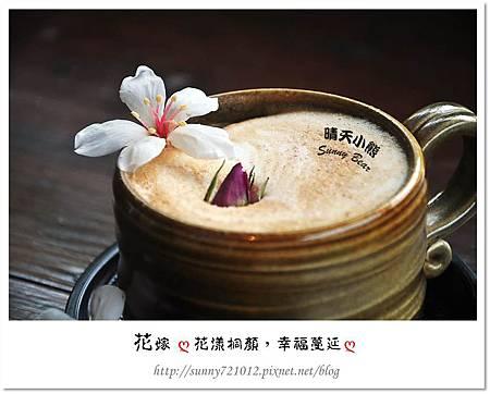 6.晴天小熊-花嫁ღ 花漾桐顏,幸福蔓延 ღ