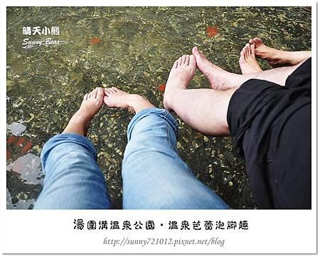 23.晴天小熊-湯圍溝公園-溫泉芭蕾泡腳趣