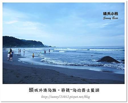 5.晴天小熊-頭城外澳海灘-聆聽~海的爵士藍調