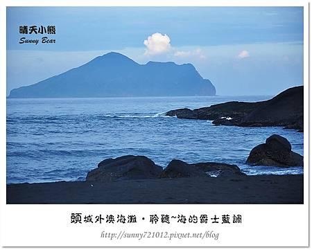 6.晴天小熊-頭城外澳海灘-聆聽~海的爵士藍調