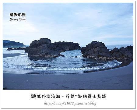 10.晴天小熊-頭城外澳海灘-聆聽~海的爵士藍調