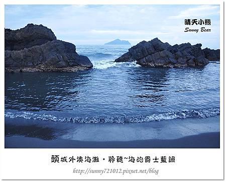 11.晴天小熊-頭城外澳海灘-聆聽~海的爵士藍調