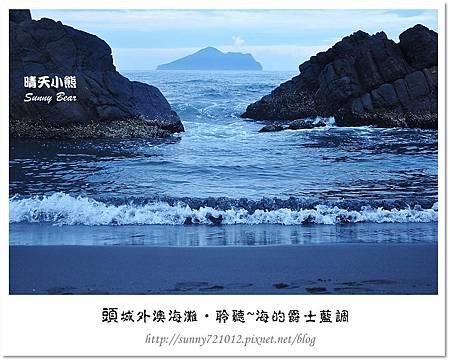 12.晴天小熊-頭城外澳海灘-聆聽~海的爵士藍調