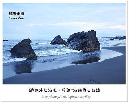 13.晴天小熊-頭城外澳海灘-聆聽~海的爵士藍調