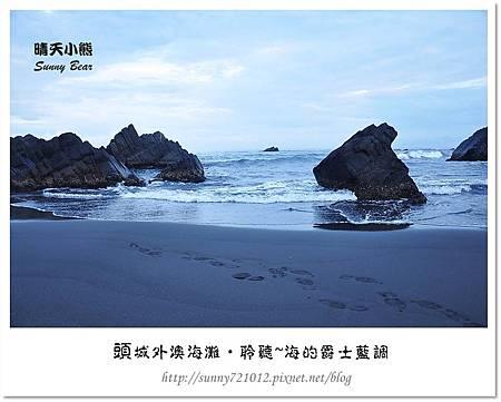 14.晴天小熊-頭城外澳海灘-聆聽~海的爵士藍調