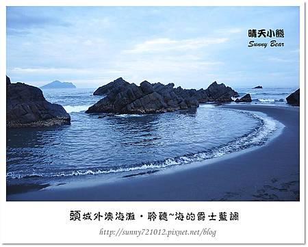 15.晴天小熊-頭城外澳海灘-聆聽~海的爵士藍調
