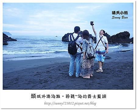 18.晴天小熊-頭城外澳海灘-聆聽~海的爵士藍調