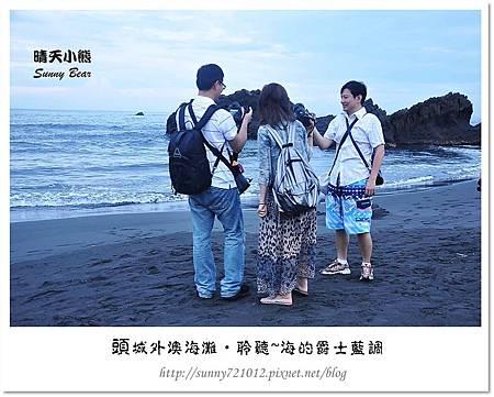 19.晴天小熊-頭城外澳海灘-聆聽~海的爵士藍調