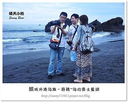 20.晴天小熊-頭城外澳海灘-聆聽~海的爵士藍調