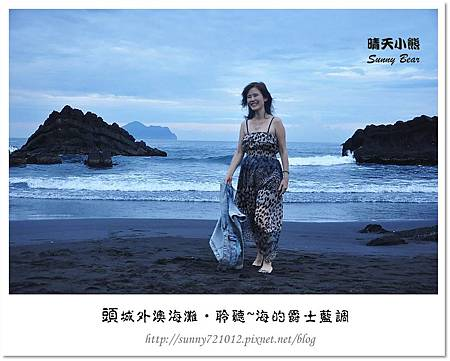 21.晴天小熊-頭城外澳海灘-聆聽~海的爵士藍調