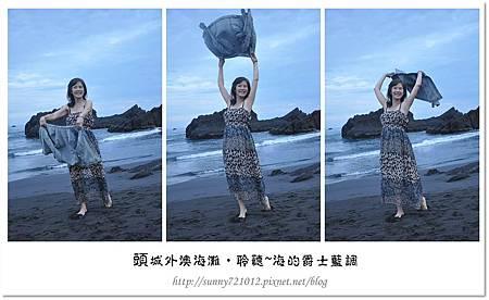 22.晴天小熊-頭城外澳海灘-聆聽~海的爵士藍調