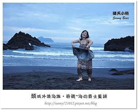 23.晴天小熊-頭城外澳海灘-聆聽~海的爵士藍調
