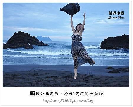 24.晴天小熊-頭城外澳海灘-聆聽~海的爵士藍調