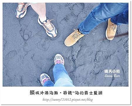 26.晴天小熊-頭城外澳海灘-聆聽~海的爵士藍調