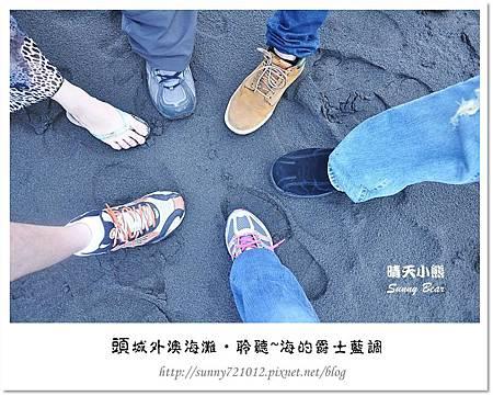 27.晴天小熊-頭城外澳海灘-聆聽~海的爵士藍調