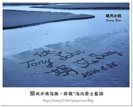 29.晴天小熊-頭城外澳海灘-聆聽~海的爵士藍調