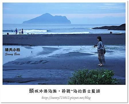 30.晴天小熊-頭城外澳海灘-聆聽~海的爵士藍調