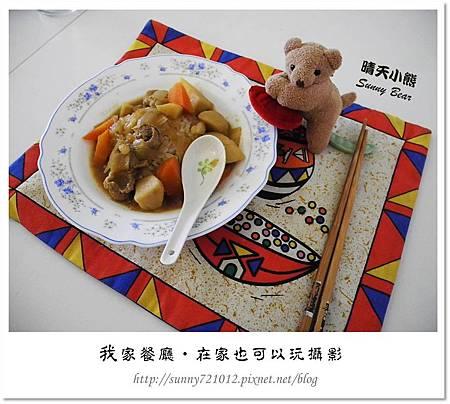 5.晴天小熊-我家餐廳-在家也可以玩攝影