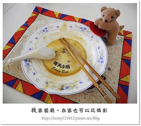 6.晴天小熊-我家餐廳-在家也可以玩攝影