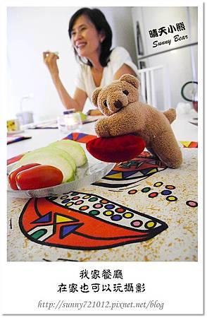 7.晴天小熊-我家餐廳-在家也可以玩攝影