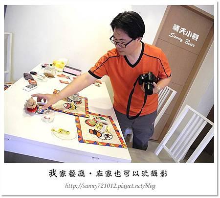 9.晴天小熊-我家餐廳-在家也可以玩攝影