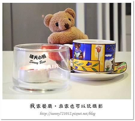 10.晴天小熊-我家餐廳-在家也可以玩攝影