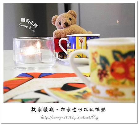 13.晴天小熊-我家餐廳-在家也可以玩攝影
