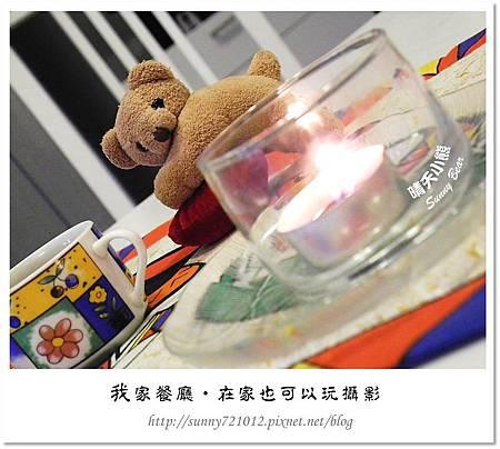 15.晴天小熊-我家餐廳-在家也可以玩攝影