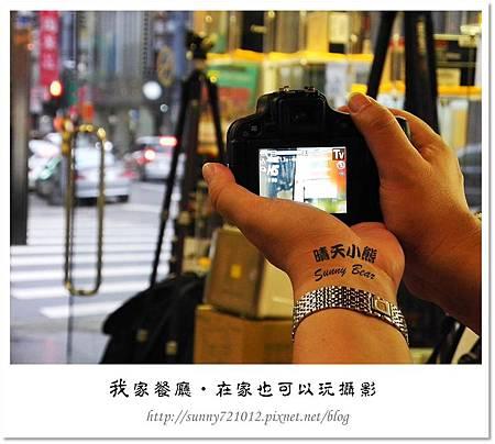 22.晴天小熊-我家餐廳-在家也可以玩攝影