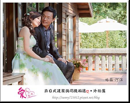 1.晴天小熊-愛Love時尚精品婚紗-在日式建築與回憶相遇-外拍篇