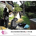 12.晴天小熊-愛Love時尚精品婚紗-在日式建築與回憶相遇-外拍篇